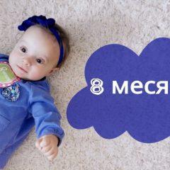 1fc770ac53e0 Сравнение питания ребенка 8 месяцев на грудном и искусственном вскармливании